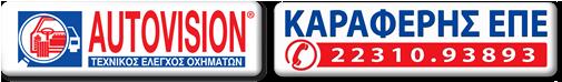 ΚΤΕΟ ΛΑΜΙΑ AUTOVISION ΚΤΕΟΚΑΡ ΚΑΡΑΦΕΡΗΣ Logo